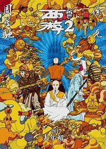 Journey to the West The Demons Strike Back 2017