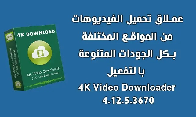 تحميل وتفعيل 4K Video Downloader 4.12.5.3670 مفعل مدى الحياة.
