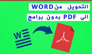 شرح التحويل من WORD الى PDF بدون برامج 2017-Transfer Word to PDF
