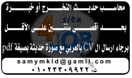 وظائف الاهرام والوسيط الجمعة 29 مايو 2020 ،wazufny.com ،وظفني.كوم