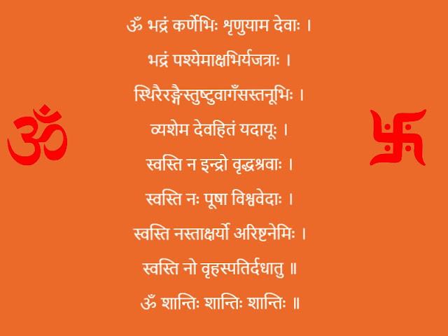 Om Bhadram Karnnebhih Shrnnuyaama Devaah    Shanti Mantra
