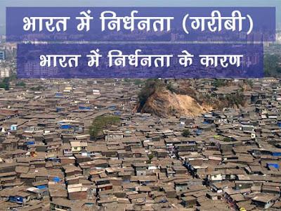 निर्धनता (गरीबी) का अर्थ  | भारत में निर्धनता के कारण |भारत में निर्धनता, भारत में गरीबी |Reason of Poverty in India in Hindi