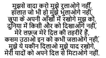 Yadein Shayari in Hindi