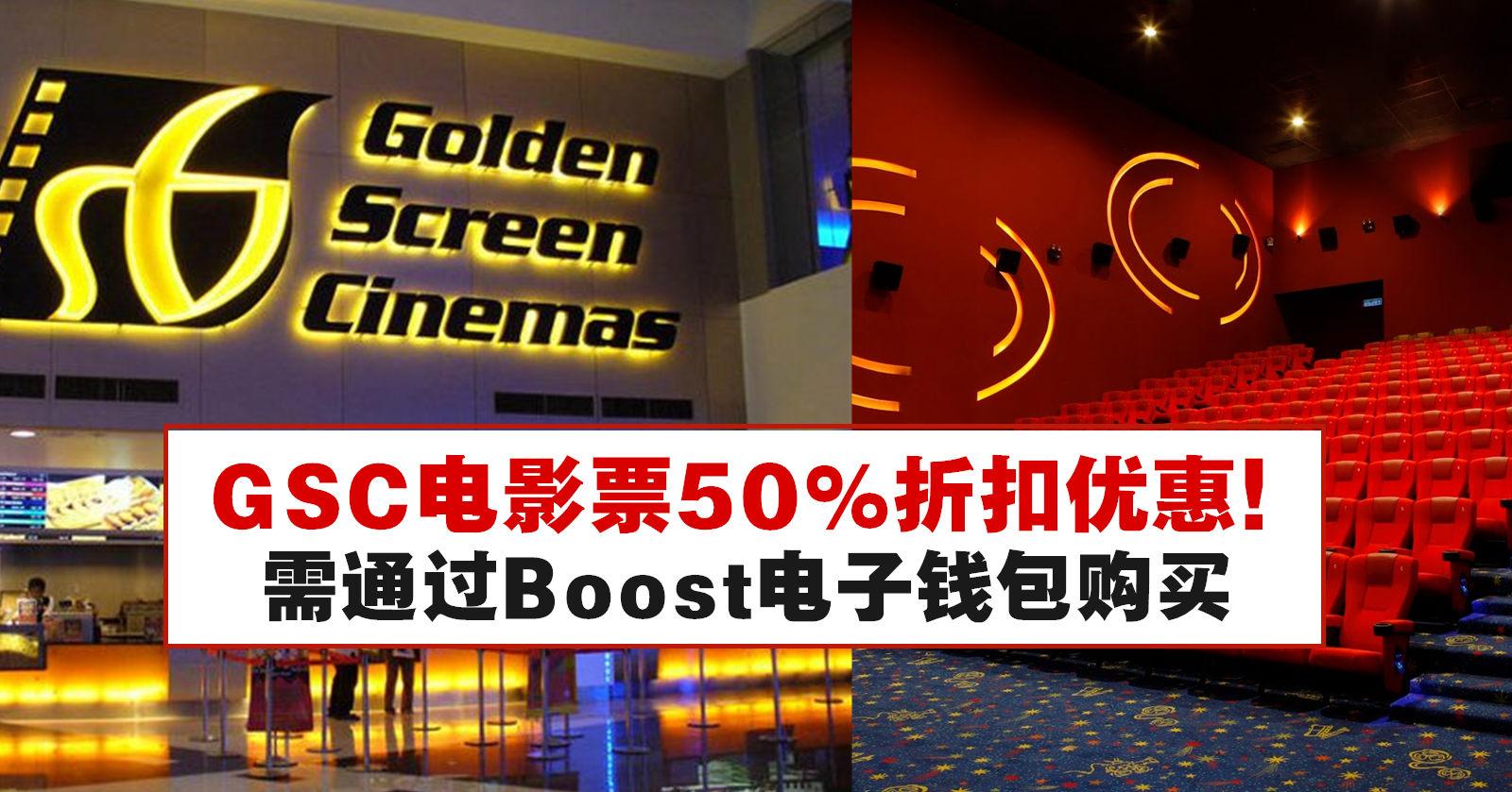 GSC电影票50%折扣优惠!