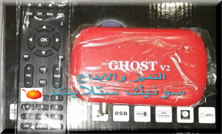 احدث ملف قنوات GHOST V2 HD 2USB