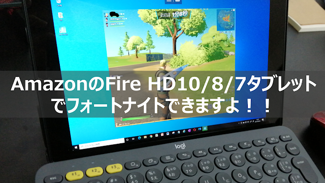 Fire HD10_8_7タブレットフォートナイト