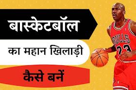 महान बास्केटबॉल खिलाड़ी कैसे बनें | Basketball All Rules In Hindi