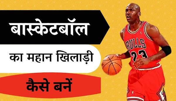 महान बास्केटबॉल खिलाड़ी कैसे बनें   Basketball All Rules In Hindi
