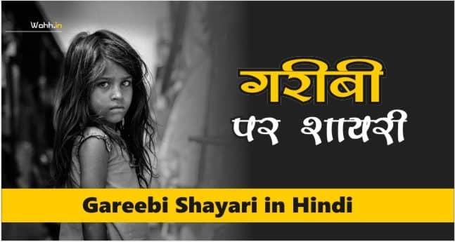 Gareebi Shayari in Hindi