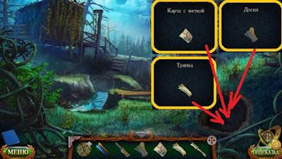 в яме находим доски, карту и тряпку в игре затерянные земли 6 ошибки прошлого