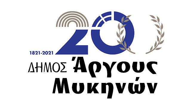Τα 200 χρόνια από την Ελληνική Επανάσταση τιμάει ο Δήμος Άργους Μυκηνών