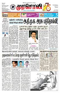 Tamil News Pdf