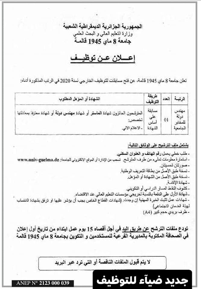 اعلان توظيف بجامعة 8 ماي قالمة 07 جانفي 2021