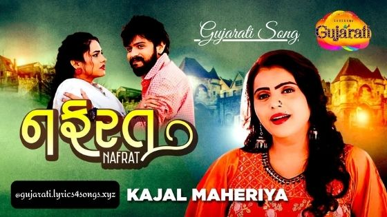 નફરત NAFRAT LYRICS - Kajal Maheriya | Gujarati.Lyrics4songs.xyz