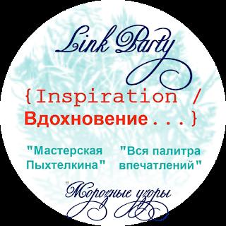 """Link Party """"Inspiration / Вдохновение...""""  Декабрь Зима Блог Вся палитра впечатлений."""