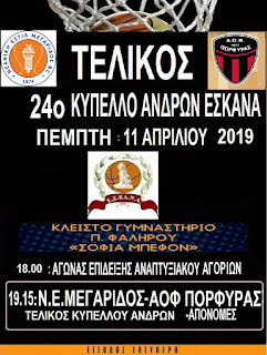"""Την Πέμπτη 11 Απριλίου στο """"Μπεφόν"""" ο τελικός κυπέλλου ανδρών (ΝΕ Μεγαρίδος -Πορφύρας)"""