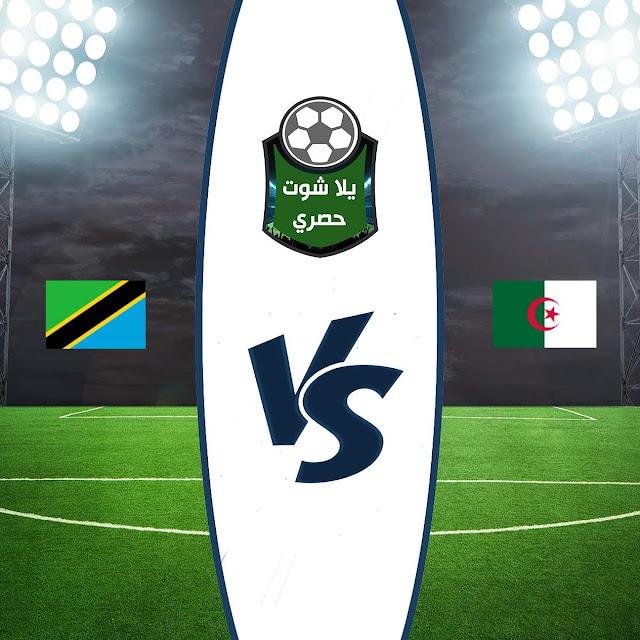 مباراة الجزائر وتنزانيا بث مباشر