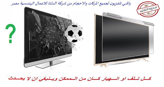 اكبر مقاس شاشة تلفزيون