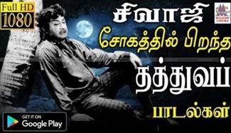 Sivaji Sogathil Thathvuam | Music Box