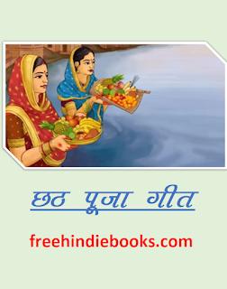 Download Chhath Puja Geet Book in hindi pdf