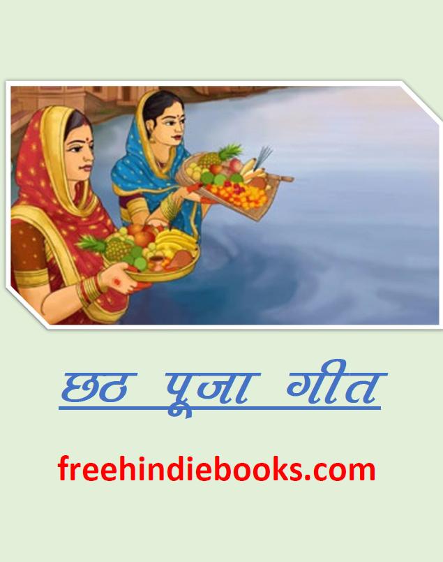 Download Chhath Puja Geet Book in hindi pdf   freehindiebooks.com