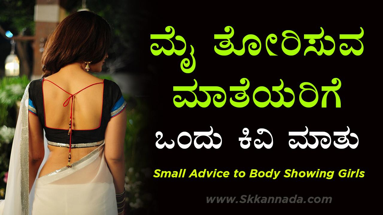 ಮೈ ತೋರಿಸುವ ಮಾತೆಯರಿಗೆ ಒಂದು ಕಿವಿ ಮಾತು - Small Advice to Body Showing Girls