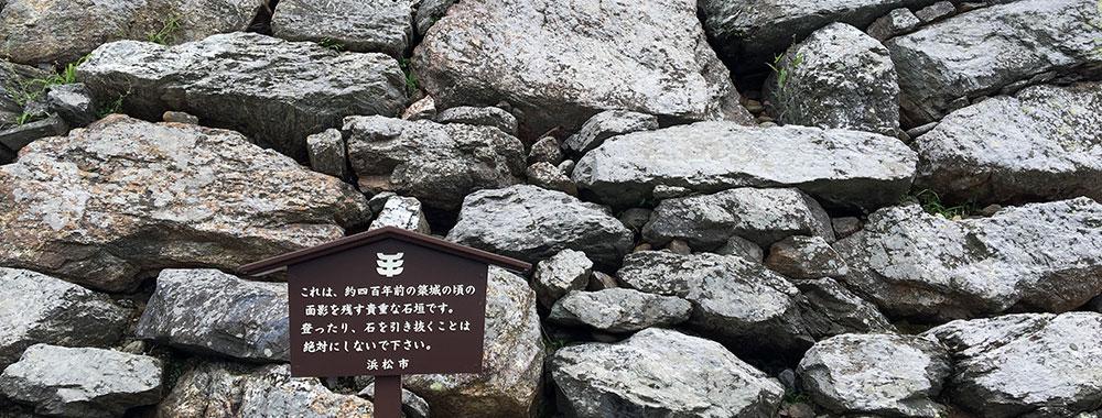 浜松城天守台の野面積みの石垣、家康が本拠とした浜松城は秀吉の時代には山崎の戦いで中村一氏と共に先手の鉄砲頭を努めた堀尾吉晴に与えられた(2016年6月29日撮影)