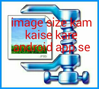 image size kam kaise kare android app se