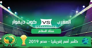 مشاهدة مباراة المغرب وساحل العاج بث مباشر 28-6-2019 كأس أمم أفريقيا 2019
