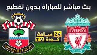 مشاهدة مباراة ليفربول وساوثهامتون بث مباشر بتاريخ 01-02-2020 الدوري الانجليزي