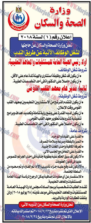 اعلان وظائف وزارة الصحة والسكان - منشور بالاخبار 26 / 7 / 2018