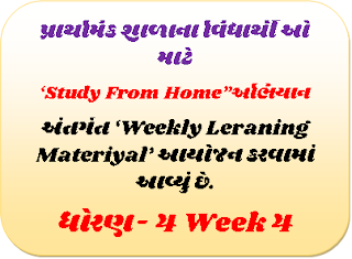 Std 4 Home work pdf week 4,Std 5 Home work pdf week ,Std 6 Home work pdf week 4,Std 7 Home work pdf week 4,Std 8 Home work pdf week 4,profit loss,maths chapter, ncert solutions,english,unitary method,rs aggarwal,beehive,science,holiday homework,exercise 17b,rd sharma,ratio proportion,beehive chapter,graph histogram,chapter 23,frequency polygon,Std 9 Home work pdf week 4,profit loss,maths chapter, ncert solutions,english,unitary method,rs aggarwal,beehive,science,holiday homework,exercise 17b,rd sharma,ratio proportion,beehive chapter,graph histogram,chapter 23,frequency polygon,Std 9 Home work pdf week 4