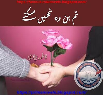 Tum bin reh nahi sakty novel pdf by Fatima Niazi Complete