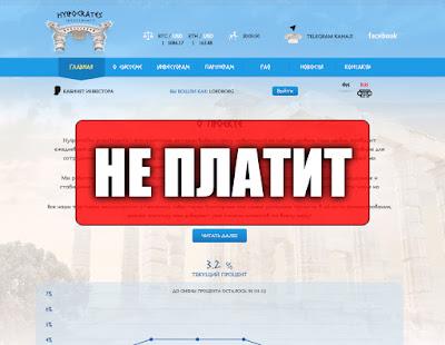 Скриншоты выплат с хайпа hyipocrates.com