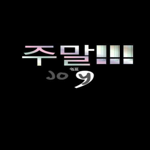 Joy – 주말쉼표 – Single