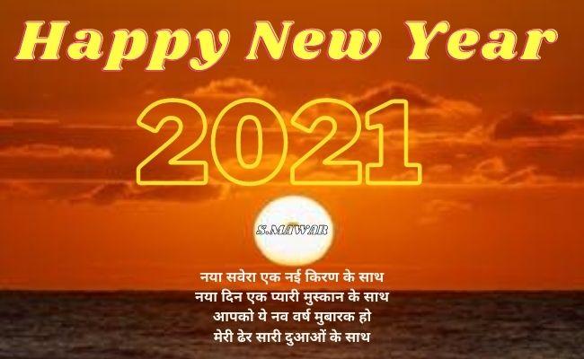Happy New Year Shayari Images | New Year Photo Download | नया साल की शायरी 2021