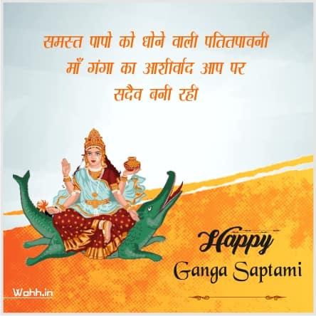 Ganga Saptami Messages Greetings
