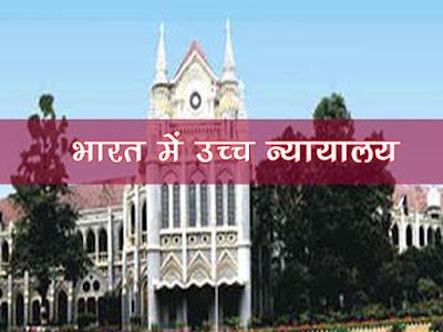 उच्च न्यायालय  भारतीय संविधान अनुच्छेद 214  High Court GK in Hindi
