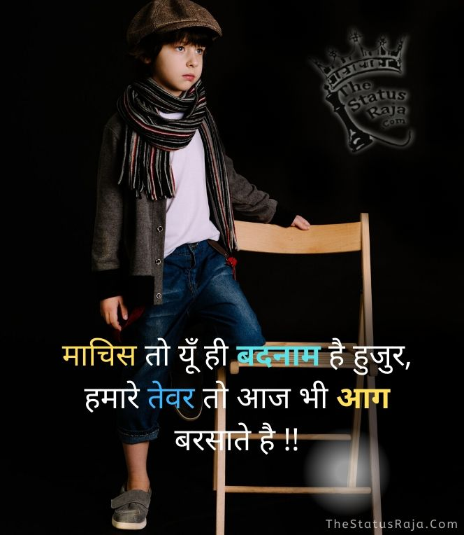 Hamaare Tevar to aaj bHee aaG barSaate hai __ Hindi Attitude Status with image