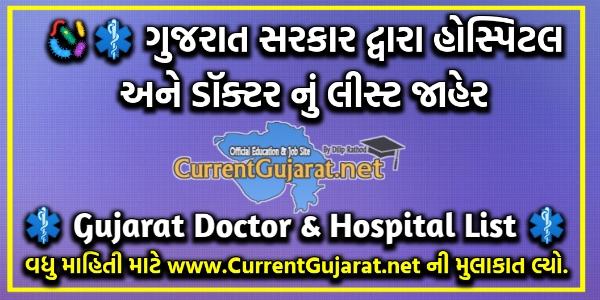 Corona Virus Treatment Hospital List Gujarat