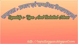 समानता के प्रकार एवं संबंधित विचारधारा, Equality types in hindi