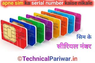 Sim card ka serial number kaise nikale