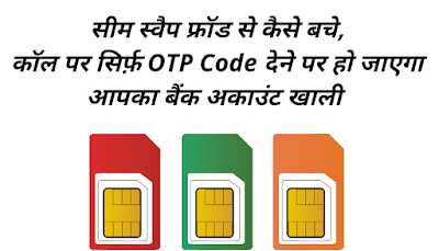 Mobile Number Sim Card Swap Fraud In Hindi [Fraud Call Se Bank Ac Ko Bacahye]