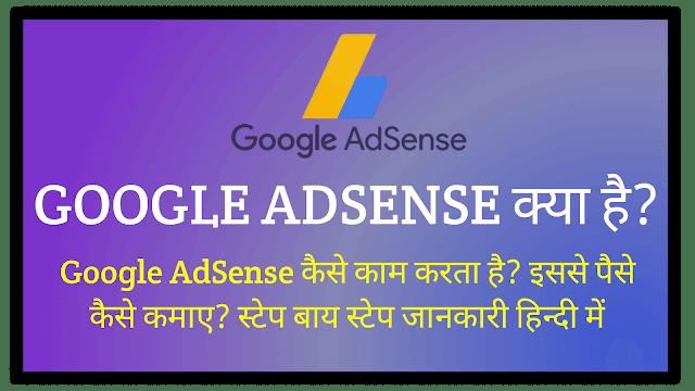 Google ADSENSE क्या है? और Google AdSense कैसे काम करता है?