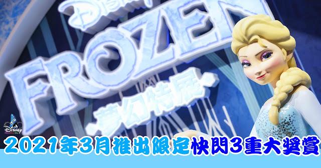 Frozen 夢幻特展香港站延長展覽時間,2021年3月推出限定快閃3重大獎賞, Frozen-Exhibition-HK-Sustaining-Promotions-in-March-2021