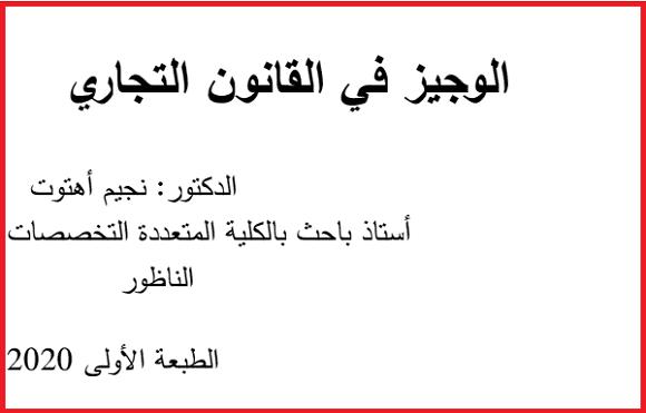 كتاب الوجيز في القانون التجاري - نجيم أهتوت
