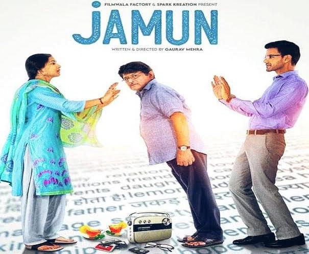 Jamun film