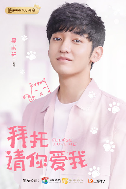 please love me wu chongxuan