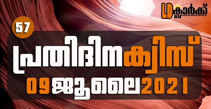Kerala PSC | 09 Jul 2021 | Online LD Clerk Exam Preparation - Quiz-57