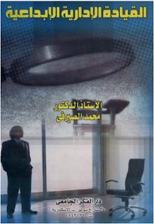تحميل كتاب القيادة الإدارية الإبداعية PDF